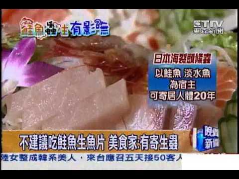 不建議吃鮭魚生魚片, 美食家:有寄生蟲