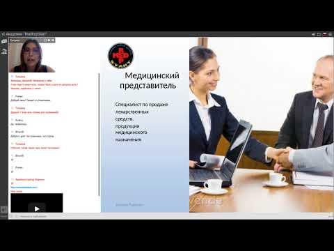 Сбор информации и выявление потребностей клиента. Визит к врачу. Татьяна Руденко