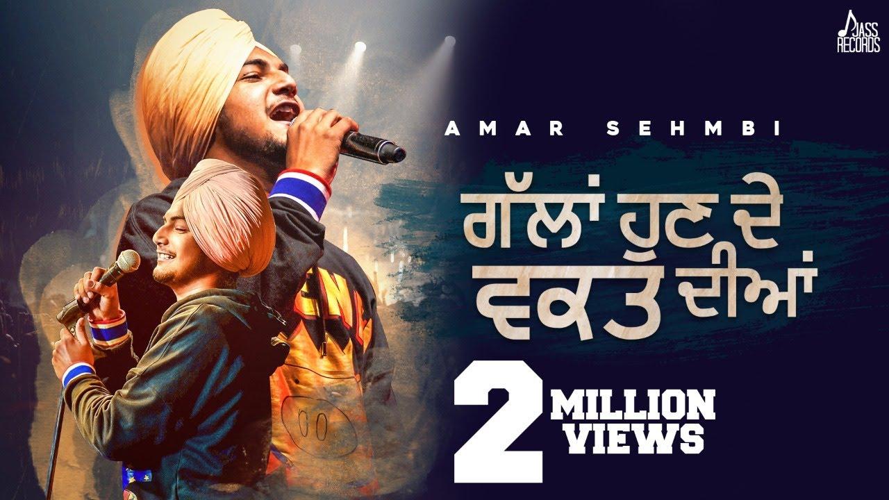 Gallan Hun De Waqt Diyan Lyrics – Amar Sehmbi| Amar Sehmbi Lyrics