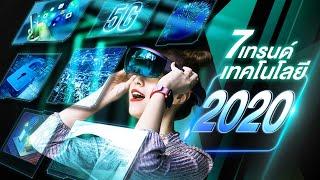 ซีเล่าข่าว | 7 เทรนด์เทคโนโลยีปี 2020 ที่คุณจะได้เห็นแน่นอน