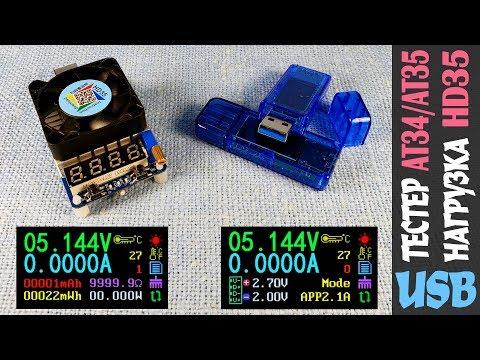 USB-тестеры AT34 и AT35 с USB3.0 и электронная USB-нагрузка HD35 с триггером от RD Tech