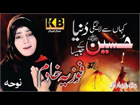 KAHAN SE LAYE GI DUNYA HUSSAIN KE JAISA - FOZIA KHADIM - OFFICIAL HD VIDEO - KB PRODUCTION