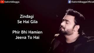Sahir Ali Bagga : Jeena To Hai | Lyrical Video | Latest Song
