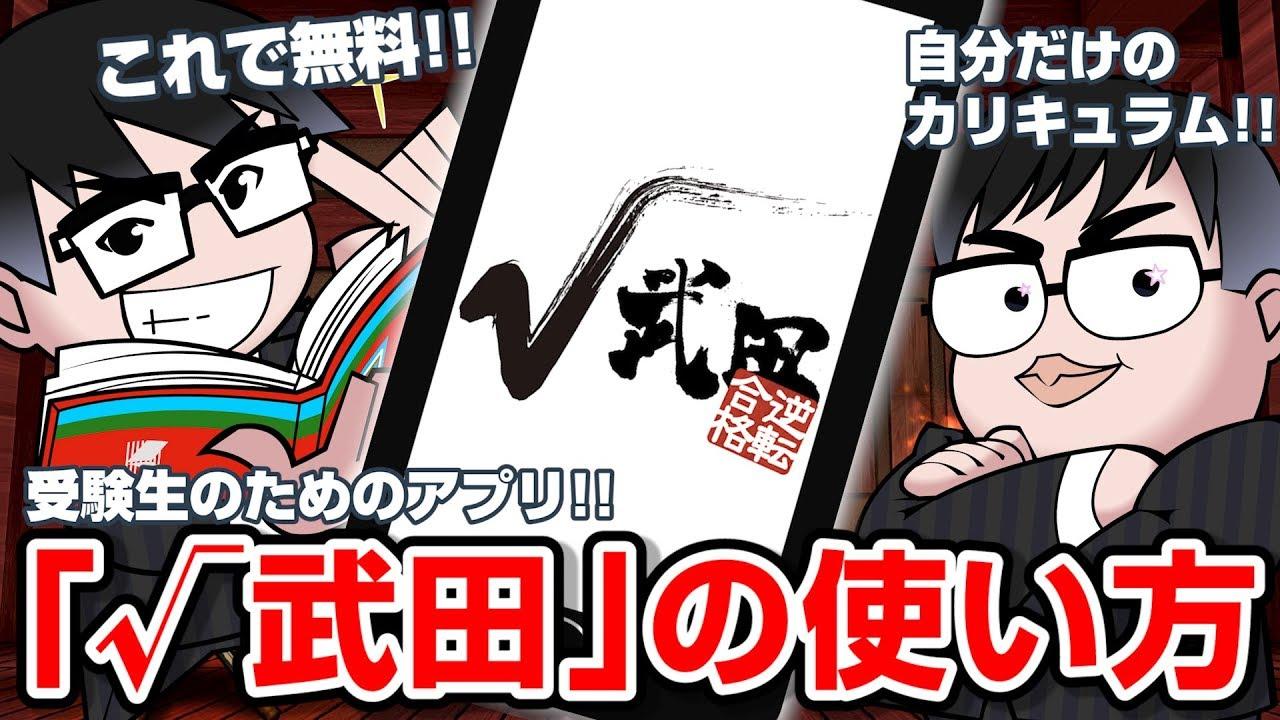 【√武田の使い方】武田塾公式アプリ