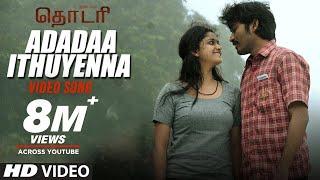 Thodari Video Songs | Adadaa Ithuyenna Full Video Song | Dhanush, Keerthy Suresh | D.Imman
