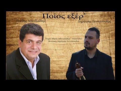 Στάθης Νικολαϊδης & Δημήτρης Ξενιτόπουλος - Ποίος εξέρ'