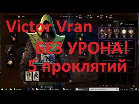 Прохождение Victor Vran с 5 проклятьями без урона!