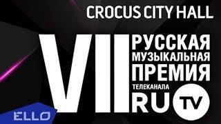 LIVE! VII Русская Музыкальная Премия Телеканала RU.TV!