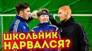 ШКОЛЬНИК ПРОТИВ 2 х ВРАТАРЕЙ