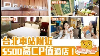[窮L遊記·台北酒店篇] #02 桔子商旅 台北車站附近 $500高CP值酒店!