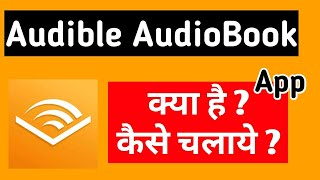 How to use Audible Audiobook App for free