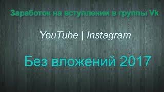 Заработок на вступлении VK | YouTube | Instagram |  | Без вложений 2017