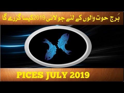 By Photo Congress || Pisces Horoscope 2018 In Urdu Monthly