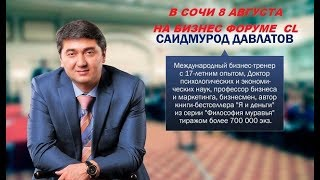 Саидмурод Давлатов об МЛМ и Constellation Luck