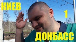 Почему я из Донбасса переехал в Киев (часть 1)