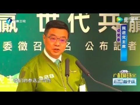 柯文哲不登记联署让民进党阵脚乱 卓荣泰:正当性由我们决定