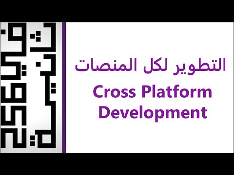 التطوير لكل المنصات Cross-Platform Develo ...