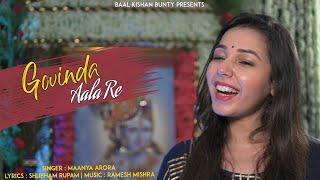 Janmashtami Bhajan: Govinda Aala Re - Maanya   - YouTube