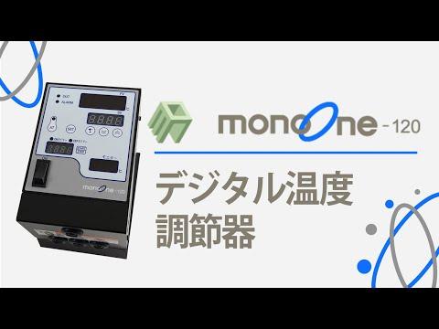 デジタル温度コントローラー【monoone-120】スペック紹介