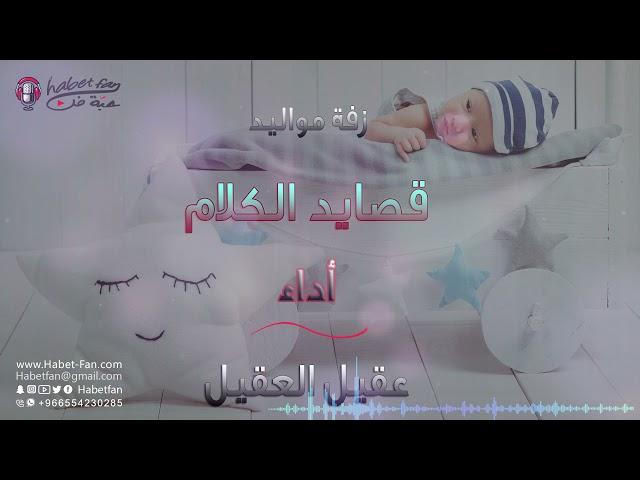 زفة مواليد قصايد الكلام أداء  عقيل العقيل
