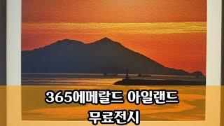 전시회#25]365에메랄드 아일랜드 인터뷰:박근세작가님 365Emerald Island Free Exhibi…