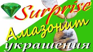№48/Амазонский камень - покровитель женщин   Колье с амазонитом и браслет   Магазин SURPRISE/.