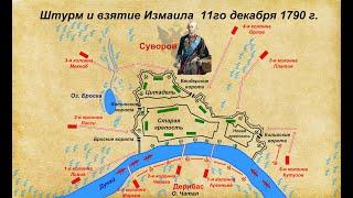 Суворов. Штурм и взятие Измаила 11го декабря 1790 г.