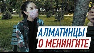 Что Алматинцы знают о Менингите