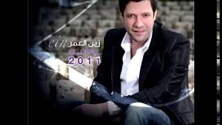 تحميل اغاني Zein El Omr - Karjet Mayy / زين العمر - كرجة مي MP3