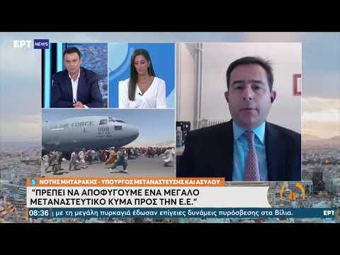 Μηταράκης:Δεν θα είναι πύλη εισόδου για ένα νέο κύμα προσφύγων η Ελλάδα ΕΡΤ 17/08/2021