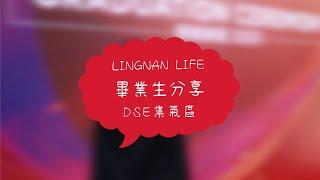 嶺南LIFE畢業生分享《第三集:DSE集氣區》