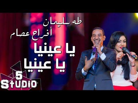 شاهد.. طه سليمان وأفراح عصام – أغنية يا عينيا يا عينيا – من برنامج استديو 5 –