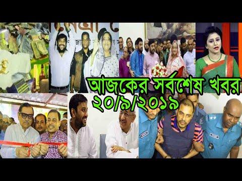 Bangla news today 20 September 2019 Bangladesh news today SAFA bangla tv Ajker Taja khobor