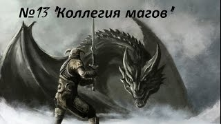 "The Elder Scrolls V: Skyrim - Legendary Edition - Recast №13 ""Коллегия Магов"""