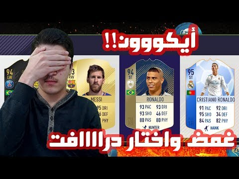 فيفا18 غمض واختار فوت درافت ...!!! ايكوووون ????????...!!! / FIFA18