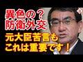 河野太郎防衛相の海外出張に身内が批判?!いや、周辺国対策として重要です!!