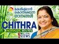 കേൾക്കാൻ കൊതിക്കുന്ന ഗാനങ്ങൾ | K S Chithra Nostalgic 80's 90's | Malayalam Film Songs