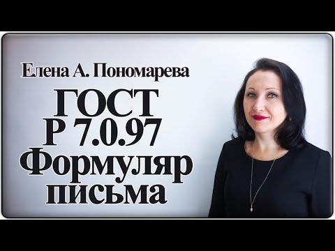 Гост Р 7.0.97. Формуляр письма - Елена А. Пономарева