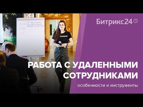 Большое видится на расстоянии: работа с удаленными сотрудниками | Дина Гусейнова