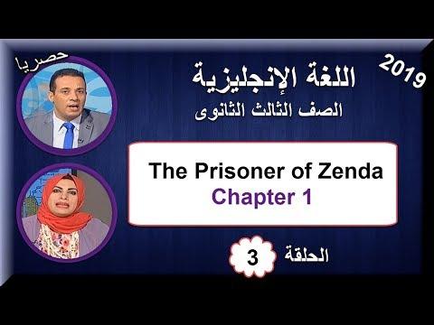 لغة إنجليزية 3 ثانوى 2019 - الحلقة 03 -  The Prisoner of Zenda – Chapter 1