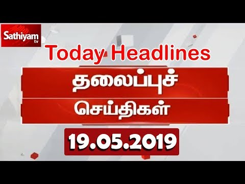 Sathiyam Tv Headlines   Morning Headlines Today   இன்றைய தலைப்புச் செய்திகள்   19.05.2019 Download Sathiyam Android App ...