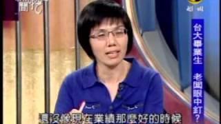新聞挖挖哇:好人壞人貴人(1/8) 20091229