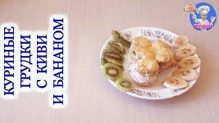Куриные грудки запечённые с бананом и киви! Филе куриной грудки в духовке! ВКУСНЯШКА