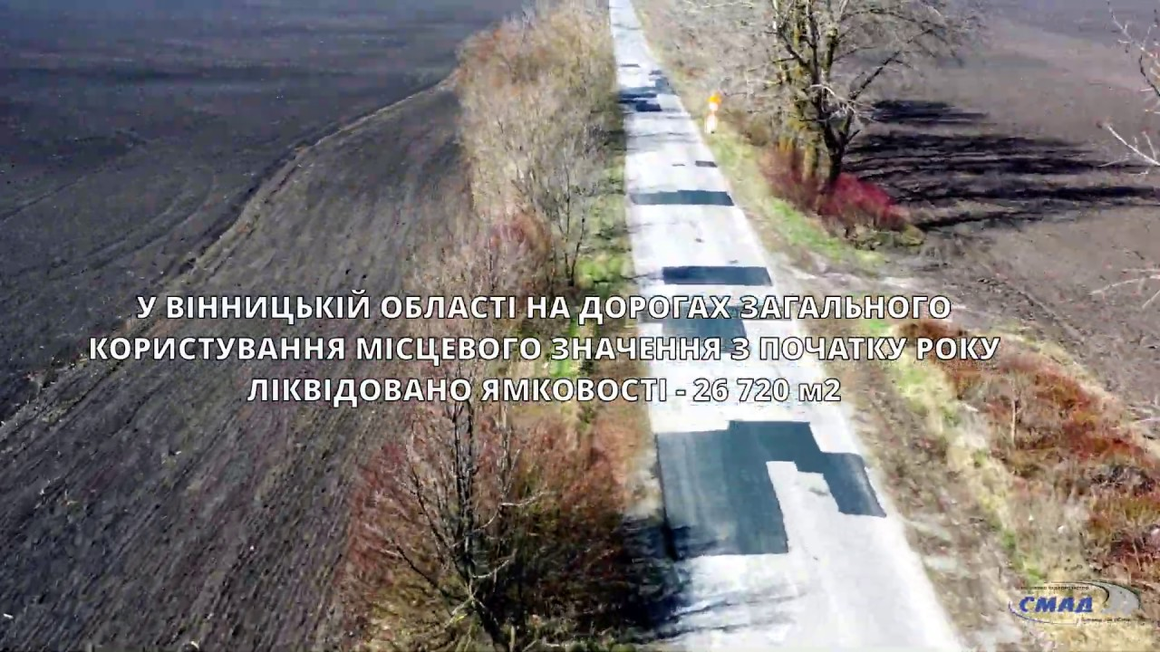Ліквідація вибоїн на автомобільних дорогах загального користування місцевого значення