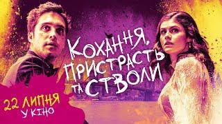 Кохання, пристрасть та стволи - український трейлер / 22 липня у кіно