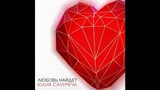 Юлия Савичева   Любовь найдёт