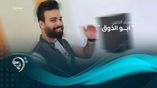 يوسف الحنين - ابو الذوق ( فيديو كليب حصري ) 2019 تحميل MP3