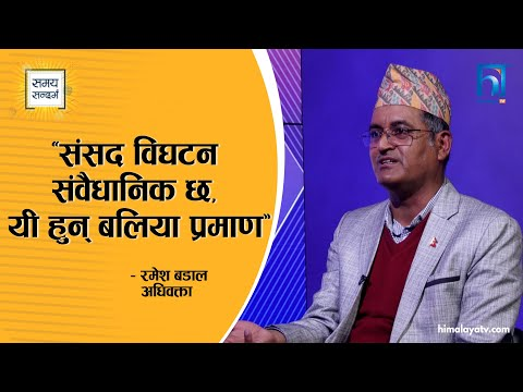 संसद विघटन संवैधानिक छ, यी हुन् बलिया प्रमाण : अधिवक्ता रमेश बडाल- Samaya Sandarva