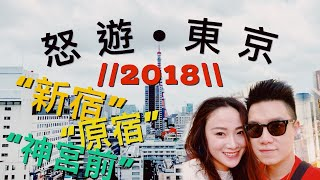 MADCOUPLE ◤怒遊・東京 2018 ( #新宿 嬰兒用品, #原宿 潮牌, 超美味 #米芝蓮omakase) ◢
