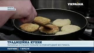 Українська кухня підкорює Європу